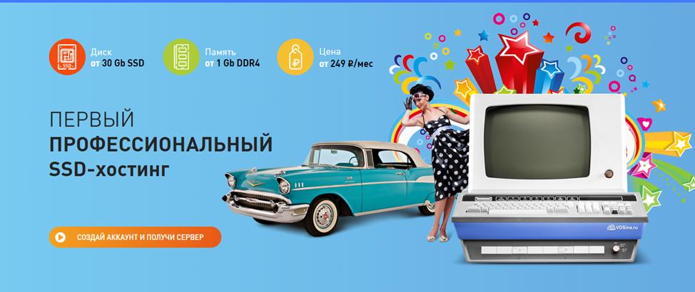 Визитная карточка хостинга VDSina - его логотип на главной странице