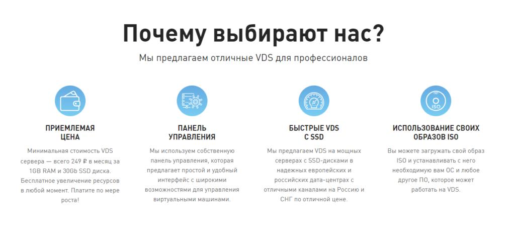 почему выбирают хостинг VDSina показано на картинке